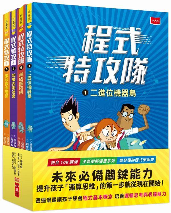 程式特攻隊1~4套書