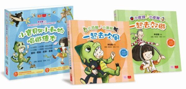 幸佳慧作品:小寶貝與小動物唱遊繪本(2020新版套書不分售)