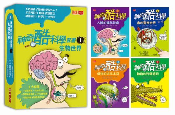 神奇酷科學套書1:生物世界(1-4 集)
