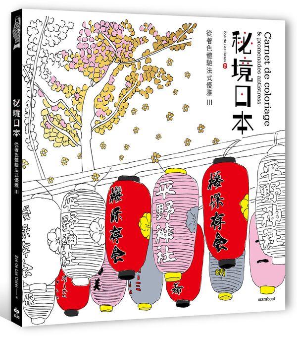 從著色體驗法式優雅III:秘境日本