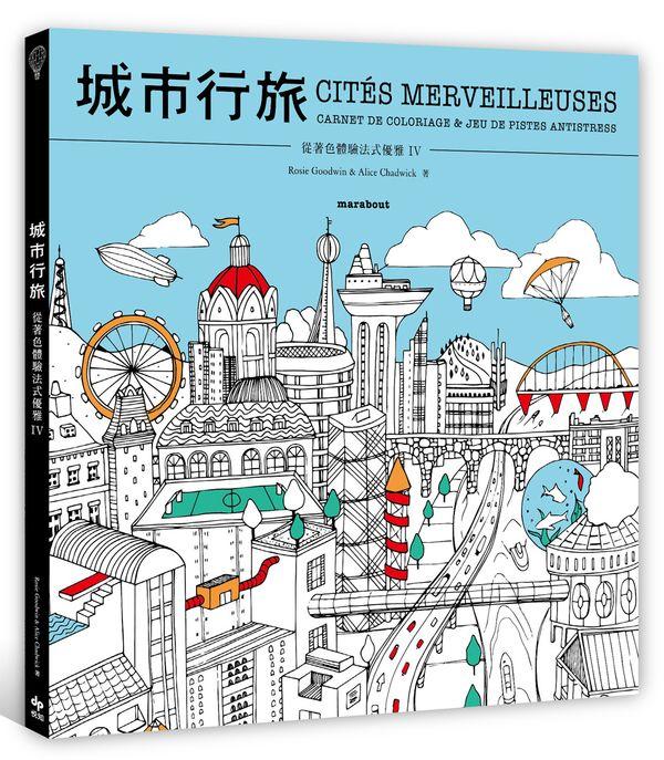 從著色體驗法式優雅IV:城市行旅