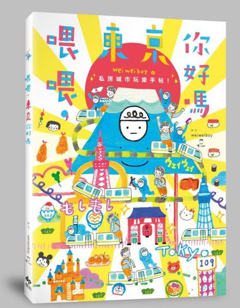 喂喂,東京你好嗎:weiweiboy的私房城市玩樂手帖