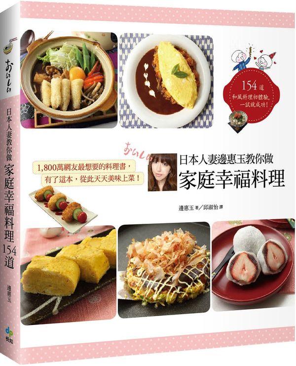 日本人妻邊惠玉教你做家庭幸福料理154道:1800萬網友最想要的料理書[二版]
