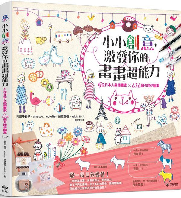 小小創意,激發你的畫畫超能力:5位日本人氣插畫家╳636個卡哇伊圖案