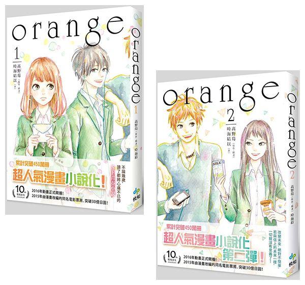 orange(小說)(1~2集)
