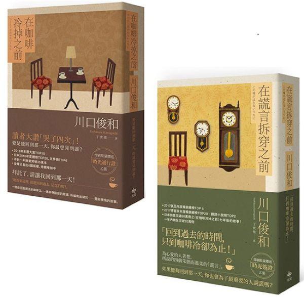川口俊和『回到過去咖啡店』系列(2冊)