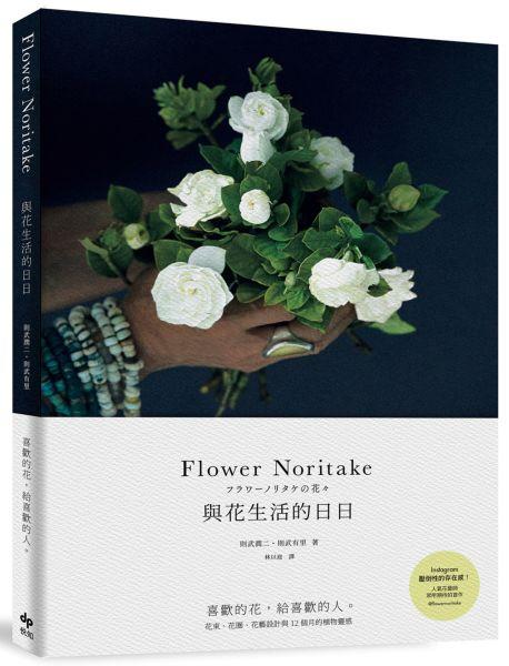 Flower Noritake 與花生活的日日:喜歡的花,給喜歡的人——花束、花圈、花藝設計與12個月的植物靈感