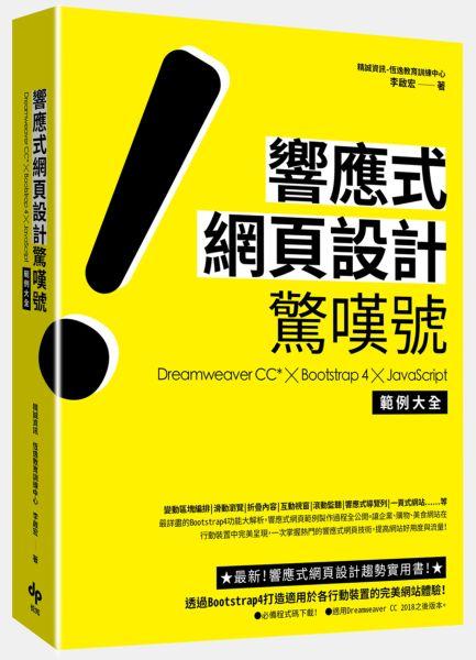 響應式網頁設計驚嘆號:Dreamweaver CC* ╳ Bootstrap 4 ╳ JavaScript 範例大全