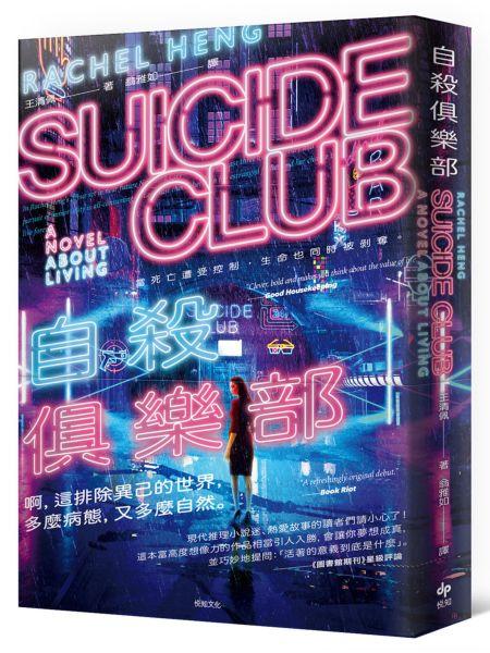 自殺俱樂部