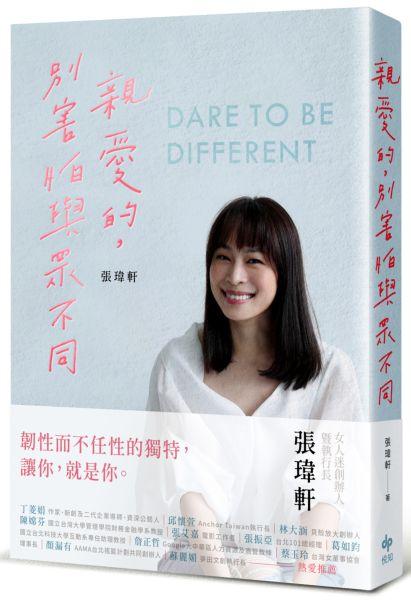 親愛的,別害怕與眾不同:《女人迷》創辦人張瑋軒,誠實面對心路歷程之作