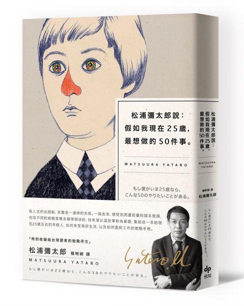 松浦彌太郎說:假如我現在25歲,最想做的50件事【燙金簽名記念版】
