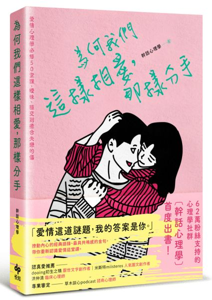 為何我們這樣相愛,那樣分手:愛情心理學必修50堂課,曖昧、穩交到癒合失戀的傷