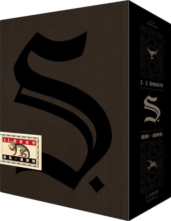 S.【中文版全球獨家收藏盒】
