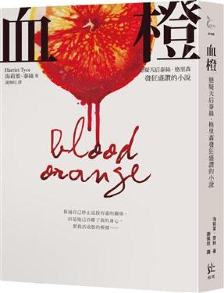 血橙【懸疑天后泰絲格里森發狂盛讚的小說】