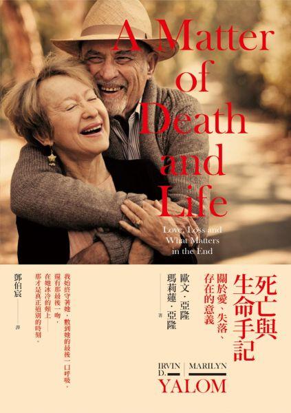 死亡與生命手記:關於愛、失落、存在的意義