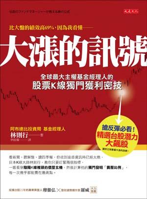 大漲的訊號:全球最大主權基金經理人的股票K線獨門獲利密技