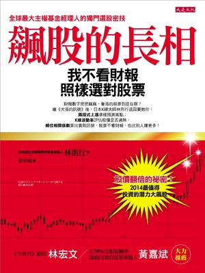飆股的長相:我不看財報,照樣選對股票