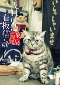 我們可是看板貓,喵~:東京老街篇