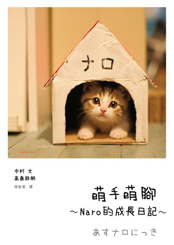 萌手萌腳~Naro的成長日記~