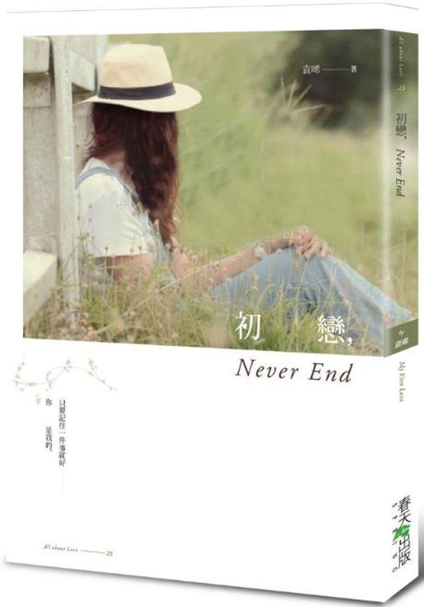 初戀,Never End
