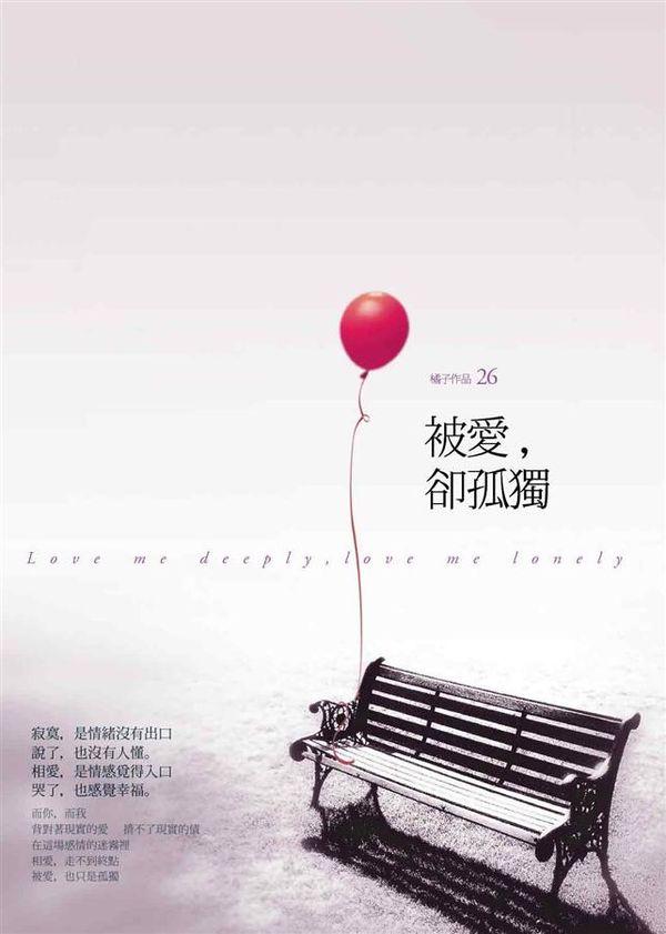 被愛,卻孤獨