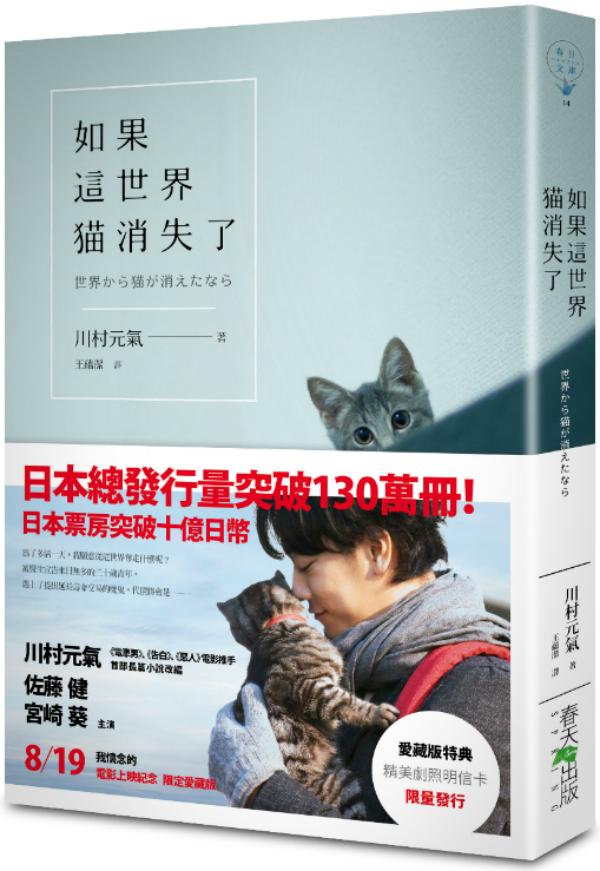 如果這世界貓消失了【電影上映紀念 限定愛藏版】