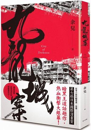 九龍城寨(新版)