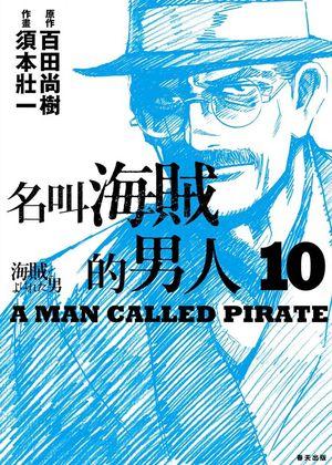 名叫海賊的男人10【漫畫】(完)
