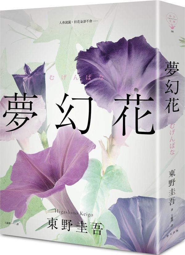 夢幻花(新版)