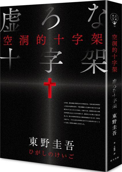 空洞的十字架(新版)
