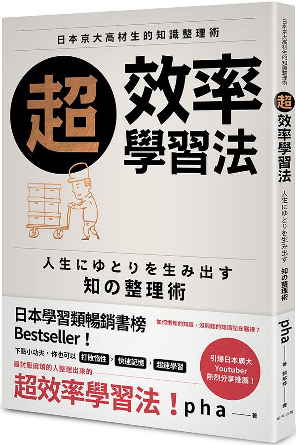 超效率學習法:日本京大高材生的知識整理術