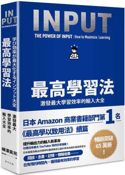 最高學習法:激發最大學習效率的輸入大全