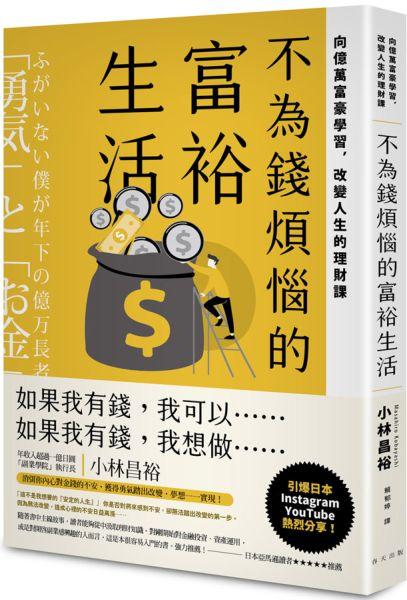 不為錢煩惱的富裕生活:向億萬富豪學習,改變人生的理財課