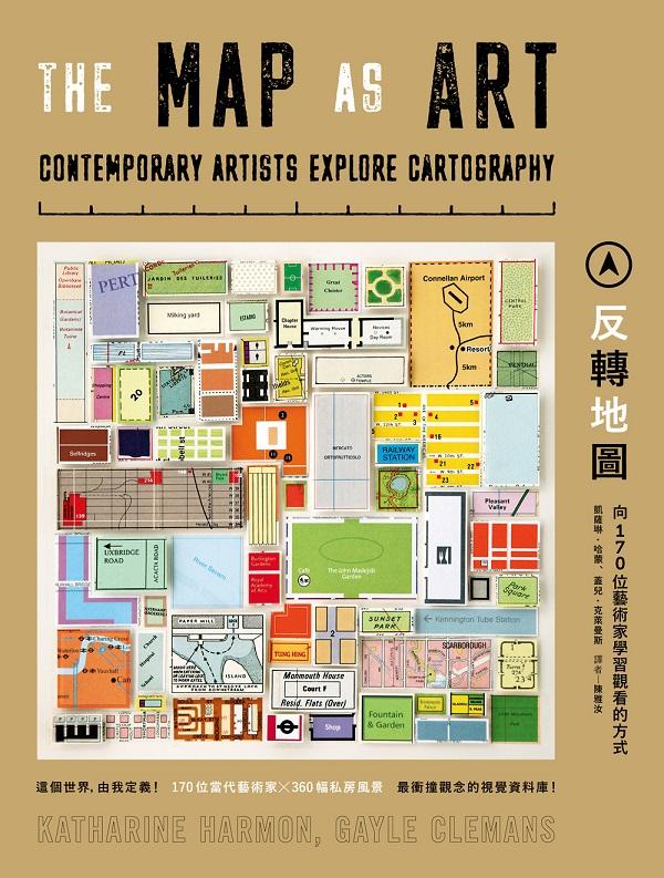 反轉地圖:跟170位當代藝術家學習觀看的方式
