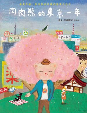 肉肉熊的東京一年:唯美手繪,留住那些珍藏的留學小日子