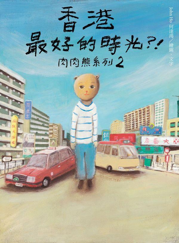 香港最好的時光?!:肉肉熊系列 2