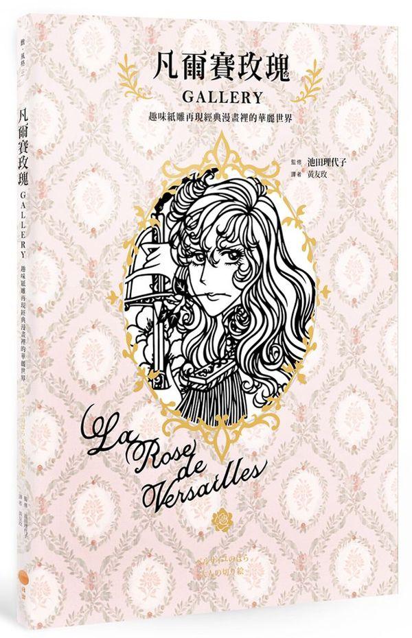 凡爾賽玫瑰 GALLERY:趣味紙雕再現經典漫畫裡的華麗世界