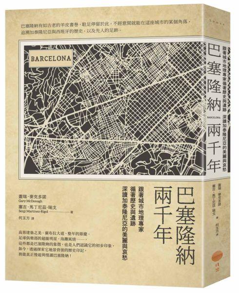 巴塞隆納兩千年:跟著城市地理專家循著歷史與遺跡,深讀加泰隆尼亞的美麗與哀愁
