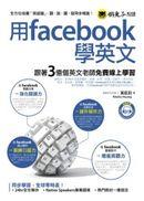 用facebook學英文:跟著3億個英文老師免費線上學習(1MP3)