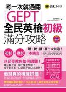 考一次就過關 GEPT全民英檢初級滿分攻略(1MP3)