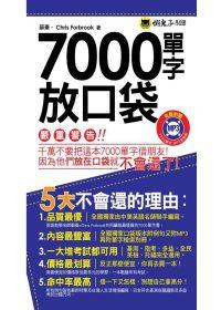 7000單字放口袋(附防水書套)