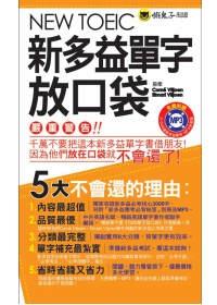 NEW TOEIC新多益單字放口袋(附防水書套)(1書 + 1MP3 + 別冊)