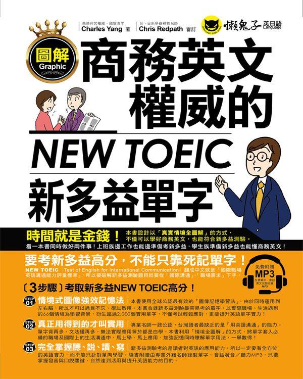 圖解商務英文權威的新多益NEW TOEIC單字(附1MP3)