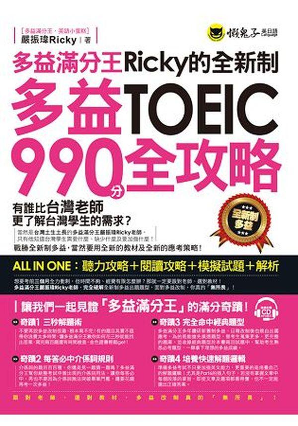 多益滿分王Ricky的全新制多益TOEIC990分全攻略:聽力攻略+閱讀攻略+模擬試題+解析(附1CD)