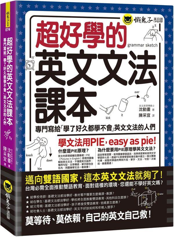 超好學的英文文法課本:專門寫給「學了好久都學不會」英文文法的人們
