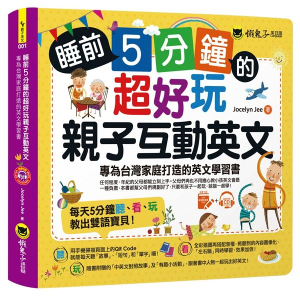 睡前5分鐘的超好玩親子互動英文:專為台灣家庭打造的英文學習書(免費附贈虛擬點讀筆App + 1 CD + 45個中英文故事 + 線上下載爸爸媽媽親子互動手冊)