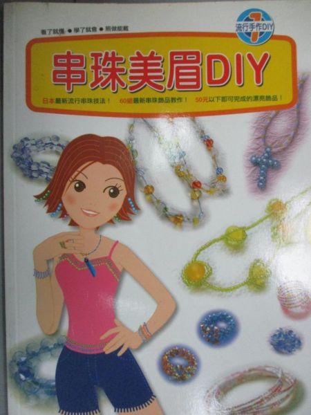 串珠美眉DIY