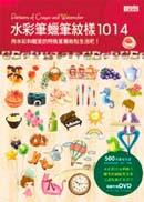 水彩筆蠟筆紋樣1014(附DVD)