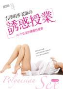 吉澤明歩老師の誘惑授業:AV小公主的療癒性愛術