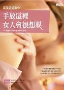麻美姐姐教你 手放這裡 女人會很想要:連AV女優都想要的超快感性愛術